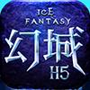 幻城(cheng)H5