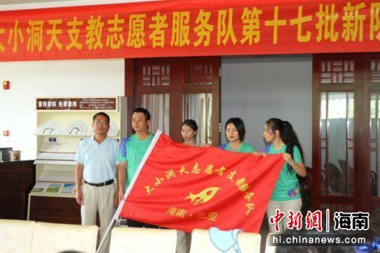三亚大小洞天第十七批志愿者赴新疆塔县支教
