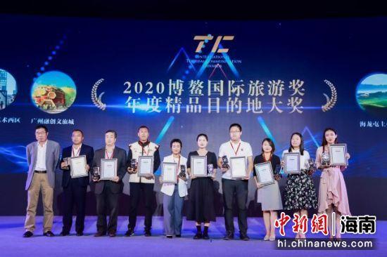 2020博鳌国际旅游奖颁奖盛典启幕