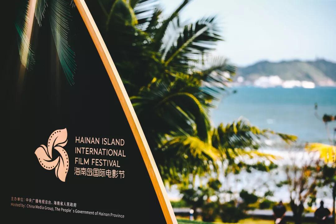 第二届海南岛国际电影节在三亚开幕 慎海雄宣布开幕 沈晓明致