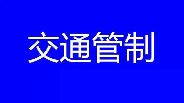 请绕行! G9811中线高速枫木互通至屯昌互通交通管制