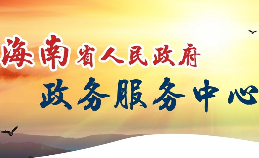 海南省政务服务中心