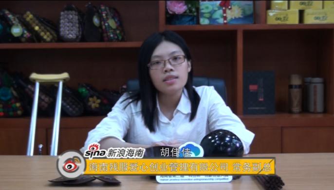 专访海南残服爱心椰音工艺有限公司