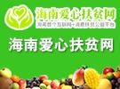 海南首个互联网+消费扶贫公益平台