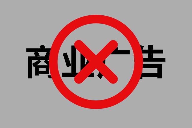 海南严禁商业广告、商业活动进入中小学校和幼儿园