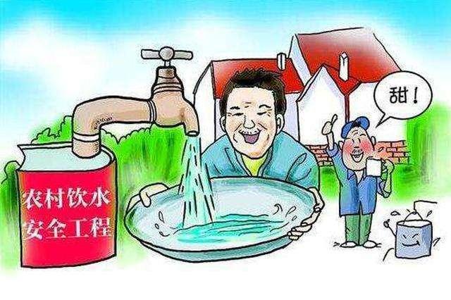 海南贫困人口饮水安全全部达标