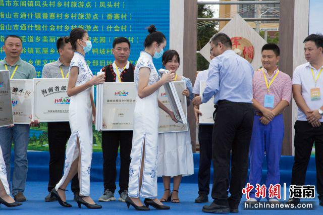 海南4个旅游小镇及24个乡村旅游点获授牌
