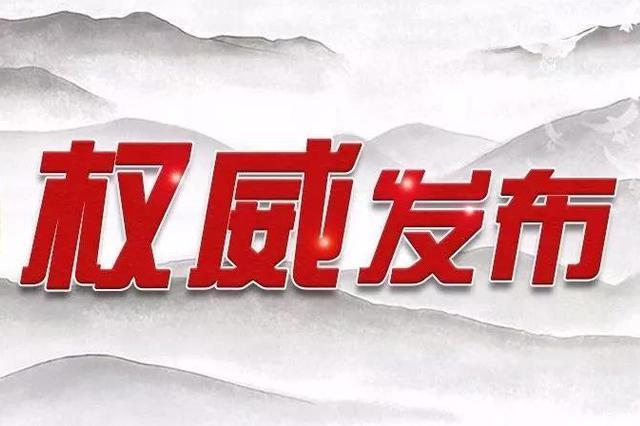 海南38人荣获2020年全国劳动模范、全国先进工作者称号