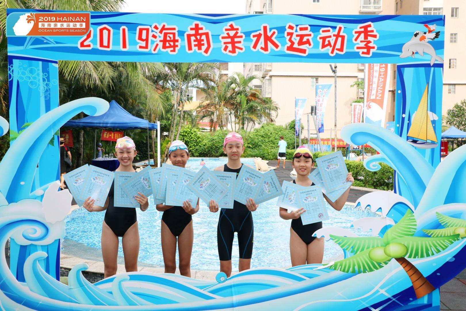 """2020海南亲水运动季""""泳坛明星喊你来游泳""""报名开启"""