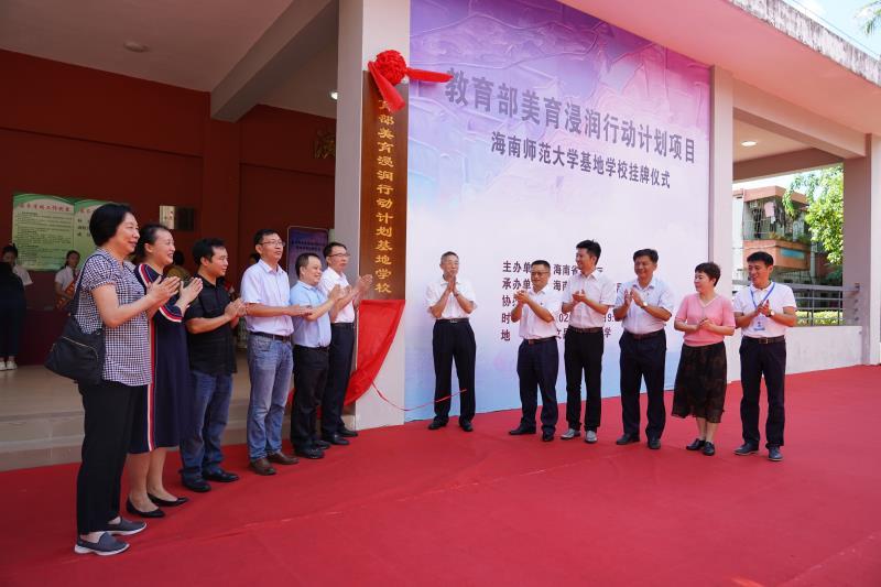 教育部美育浸润行动计划基地学校挂牌仪式举行