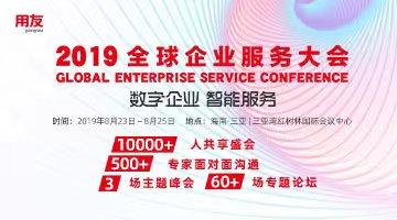 2019全球企业服务大会