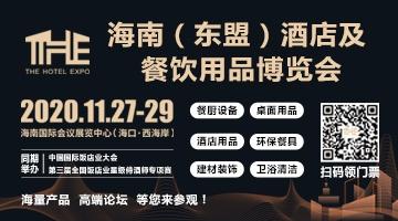 2020海南(东盟)酒店及餐饮用品博览会