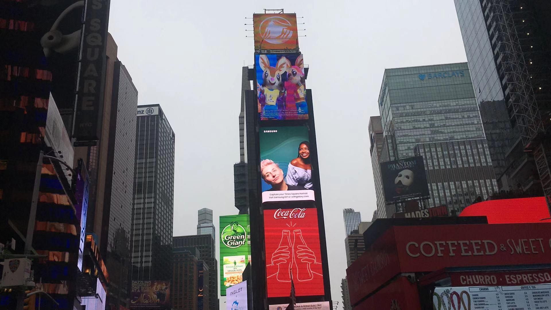 亚沙会吉祥物 亮相美国纽约时报广场
