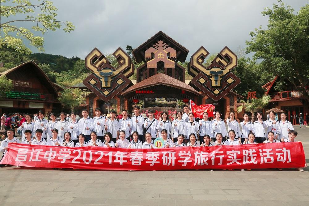 昌江中学500余名高中生汇集槟榔谷 个性化研学体验受青睐