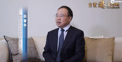 赵晋平:双循环格局下 海南自贸港发展之路