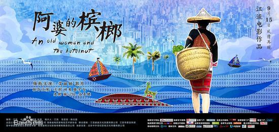 《阿婆的槟榔》电影海报↑