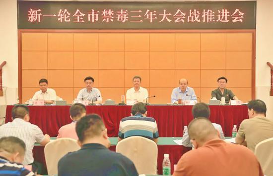 儋州:新一轮全市禁毒三年大会战推进会召开