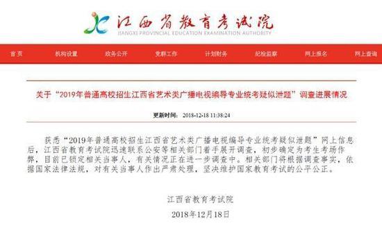 江西省教育考试院的通报。 截屏图