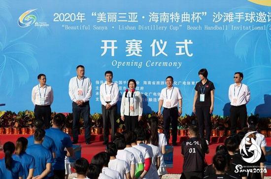 """2020年""""美丽三亚•海南特曲杯""""沙滩手球邀请赛三亚举行 苻彩香宣布开赛"""