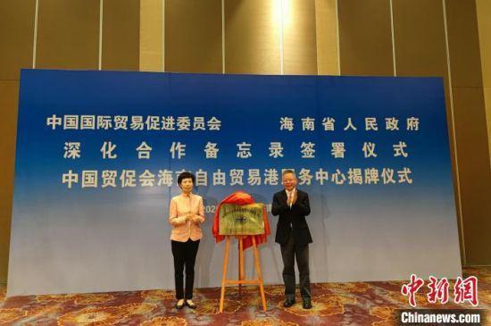 中国贸促会在海南设立自贸港服务中心