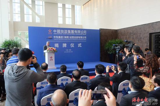 中国旅游集团运营总部在海口揭牌 助力延伸旅游产