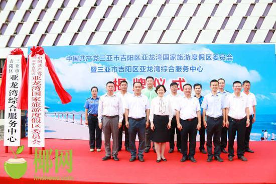 吉阳区举办亚龙湾国家旅游度假区委员会挂牌仪式