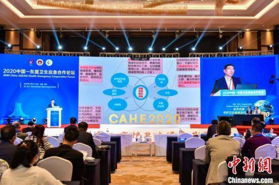 """中国—东盟卫生应急领域专家""""云相聚"""" 守护卫生健康共同体"""