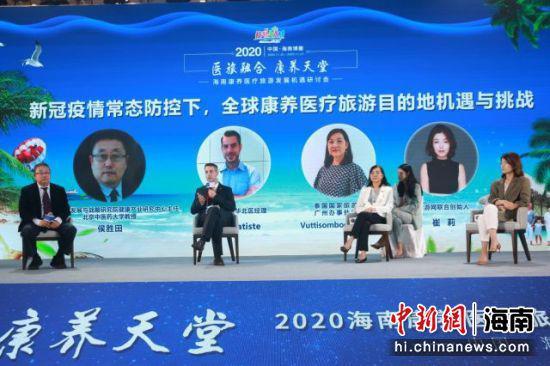 海南康养医疗旅游发展研讨会探讨产业发展新趋势
