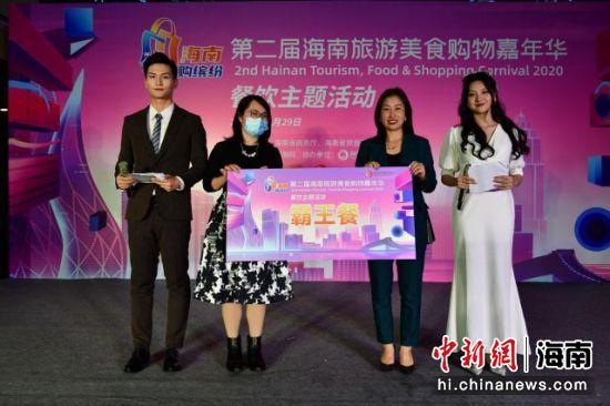 第二届海南旅游美食购物嘉年华餐饮主题活动举办
