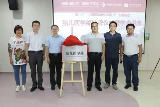 海南省妇女儿童医学中心胎儿医学部正式揭牌