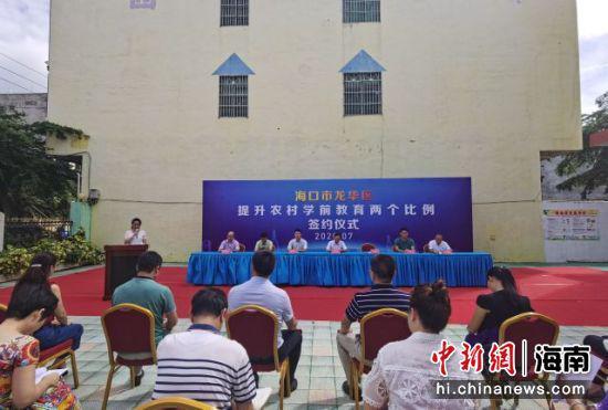 海口龙华区首批6家农村(城中村)民办幼儿园转为公办