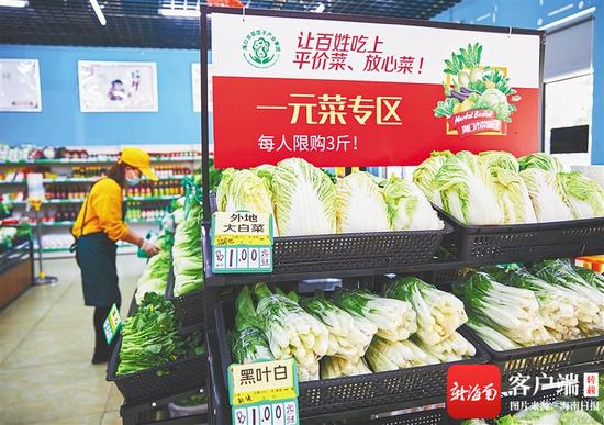 """2月5日,位于海口市秀英区的菜篮子平价蔬菜店(永秀花园店)内的""""一元菜专区""""。海南日报记者 封烁 摄"""