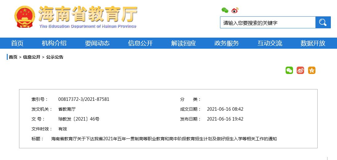海南省2021年普通高中、中职学校等招生计划公布!