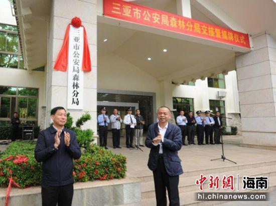 张兆腾(右)等为市公安局森林分局揭牌 警方供图