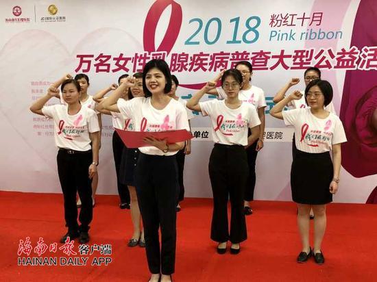 粉红丝带传播大使宣誓仪式。记者刘冀冀 摄