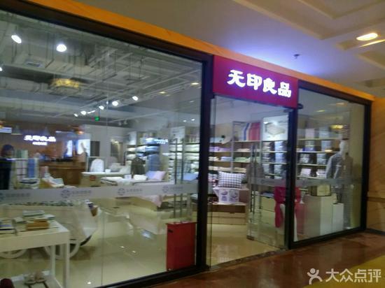 """大众点评上网友上传的""""无印良品北京乐多港店""""的照片"""