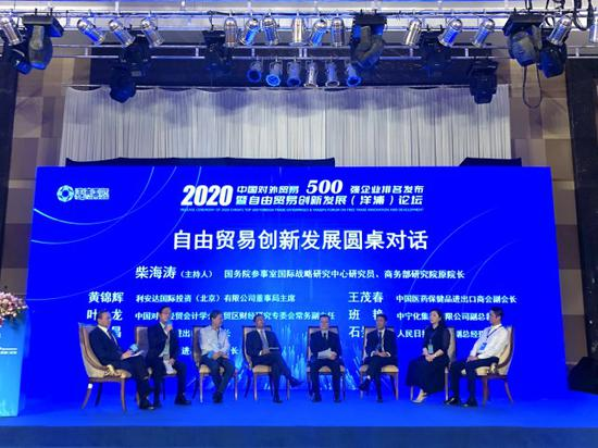 《【摩登2平台登录入口】2020年中国对外贸易500强企业排名在洋浦发布》