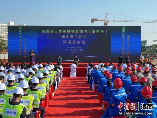 海南洋浦8个重点项目集中开工 总投资13.43亿元