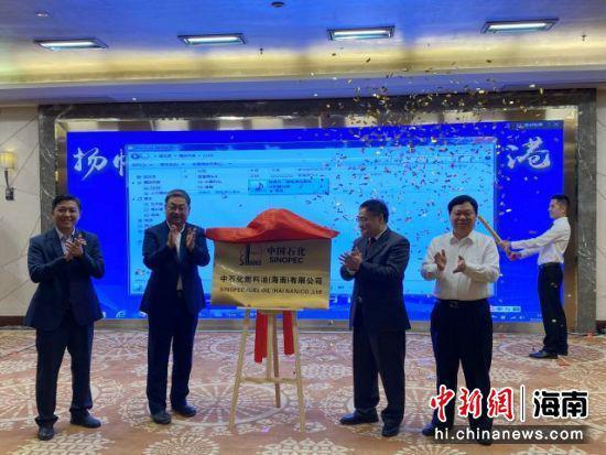 中石化燃料油销售(海南)有限公司在洋浦揭牌
