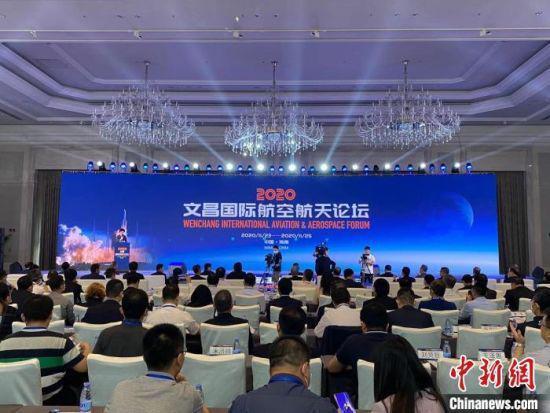 2020文昌国际航空航天论坛24日下午在海口召开。 王子谦 摄