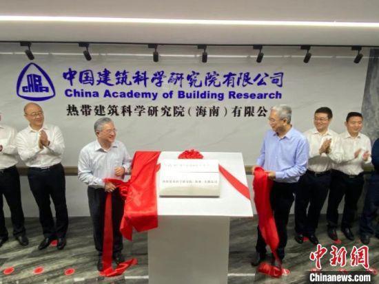 热带建筑科学研究院挂牌成立 服务海南自贸港