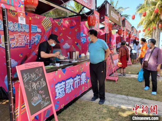 """""""海南龙沐湾·欢乐嘉年华""""上的美食摊位。 记者王晓斌 摄"""