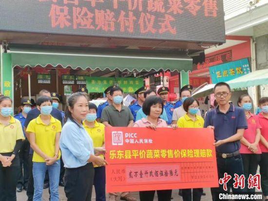 海南首例平价蔬菜零售保险赔付于14日在乐东按时兑现。 朱建 摄