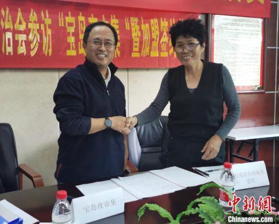 台南市白河夜市自治会与海口海垦广场宝岛夜市签订加盟经营意向书。 张茜翼 摄