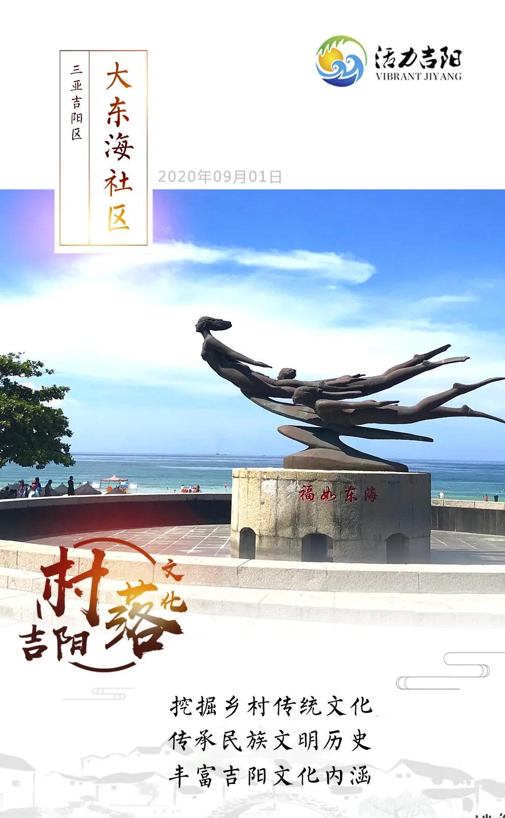 吉阳村落文化丨福:一个字和一片海的故事