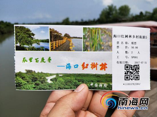 7月31日下午,记者在海口东寨港红树林旅游区购买的门票,门票显示名称为:海口红树林乡村旅游区。南海网 记者 姜飞 摄
