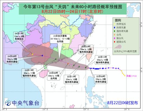 海南省气象台8月22日11时发布的天气预报(危险天气)