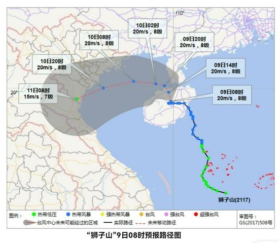 """9日~10日海南仍有强风雨 台风""""狮子山""""最新路径→"""