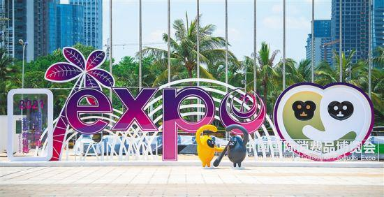 海南国际会展中心的消博会吉祥物雕塑。 海南日报记者 袁琛 摄