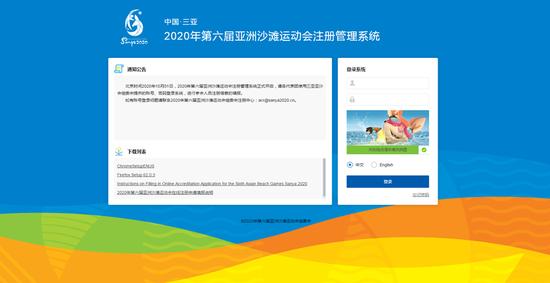 三亚亚沙会注册管理系统10月1日开通